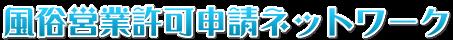 風俗営業許可申請ネットワーク