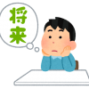 何のために勉強するのか