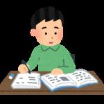 オススメの勉強のやり方 まとめノート作り