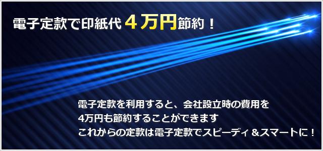 電子定款で印紙代4万円節約